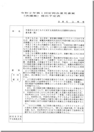 2020-1st-ikensyoan (4).jpg