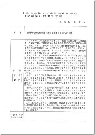 2020-1st-ikensyoan (7).jpg