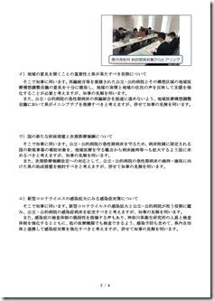 20200225ueno-youshi-3.jpg