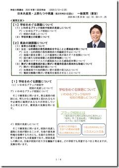 20200225ueno-youshi.jpg