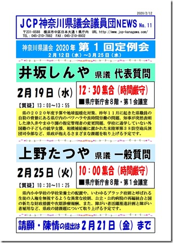 県議団news2-11.jpg