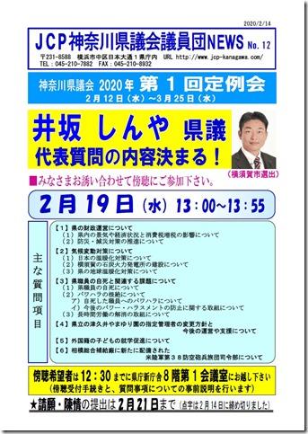 県議団news2-12.jpg