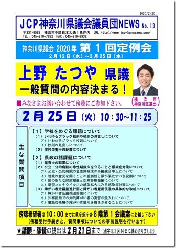 県議団news2-13.jpg