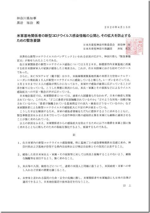 米軍基地関係者の新型コロナウイルス感染情報の公開と、その拡大を防止するための緊急要請 要請文.jpg