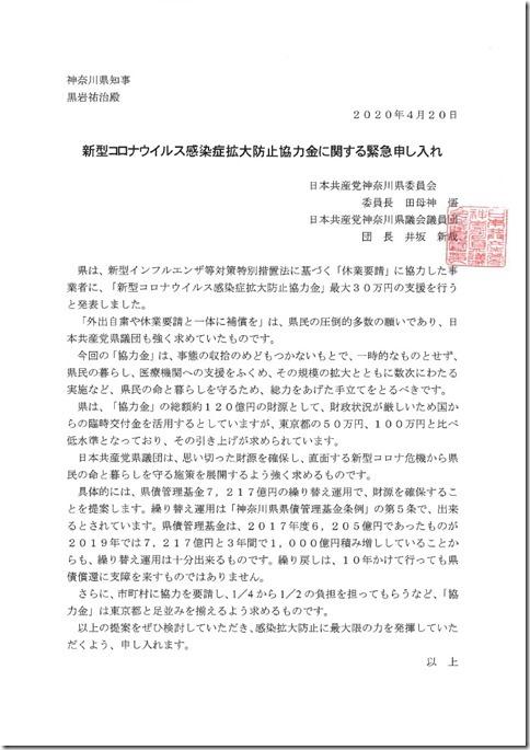 新型コロナウイルス感染症拡大防止協力金に関する緊急申し入れ 申し入れ書.jpg