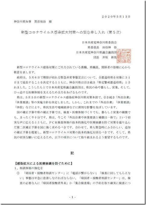 20200513新型コロナウイルス感染拡大対策への緊急申し入れ(第5次)要望書.jpg