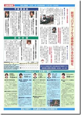 2020県議会報告春季号(裏).jpg