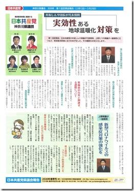 2020県議会報告春季号(表).jpg