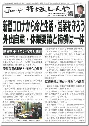 Jump井坂しんや-12-a.jpg