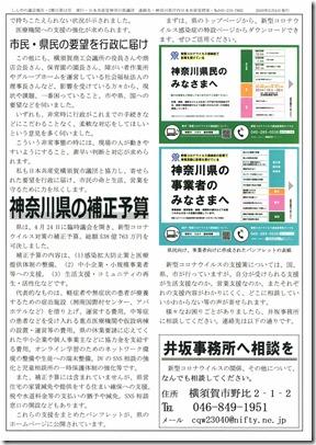 Jump井坂しんや-12-b.jpg