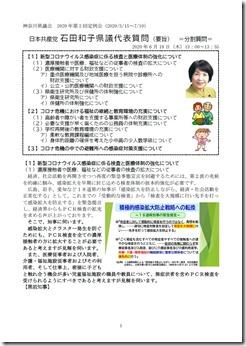 20200618石田代表質問(要旨)1.jpg