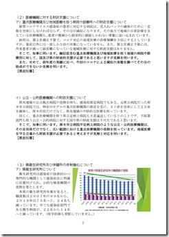 20200618石田代表質問(要旨)2.jpg