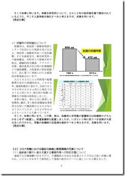 20200618石田代表質問(要旨)3.jpg