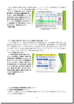 20200618石田代表質問(要旨)4.jpg