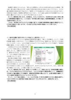 20200618石田代表質問(要旨)5.jpg