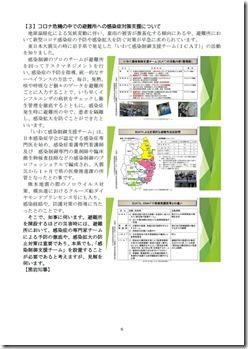 20200618石田代表質問(要旨)6.jpg