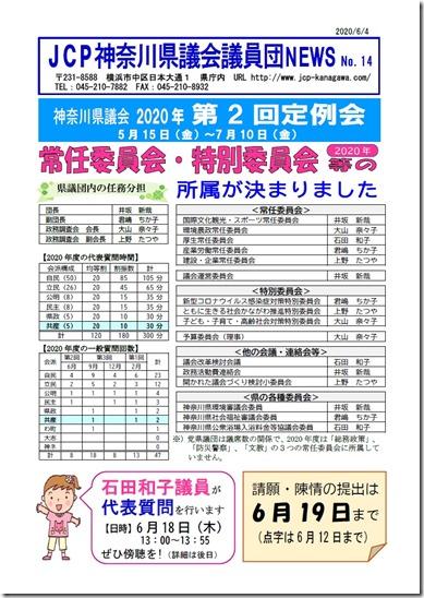 県議会議員団NEWS2-14.jpg
