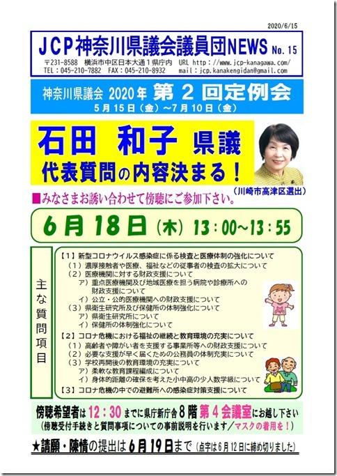 県議団news2-15.jpg
