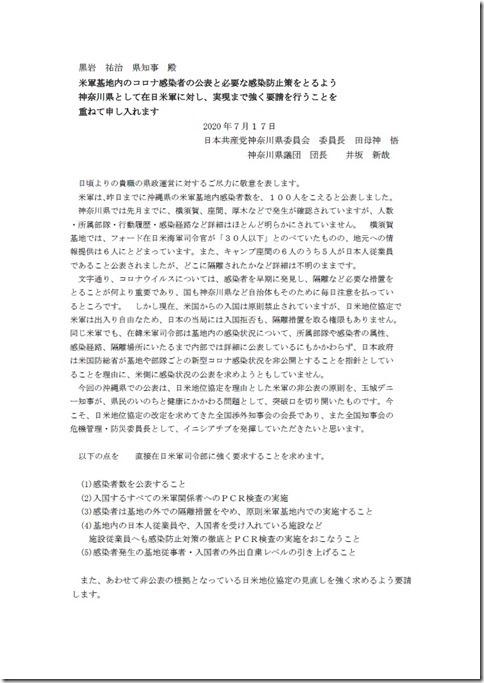 米軍基地内のコロナ感染者の公表と必要な感染防止策をとるよう神奈川県として在日米軍に対し、実現まで強く要請を行うことを重ねて申し入れます.jpg