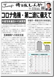 Jump井坂しんや-14(表).jpg