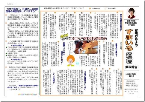 君嶋ちか子のすまいる通信-23-表.jpg