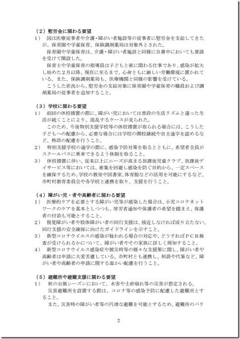 申入れ(ページ2).jpg