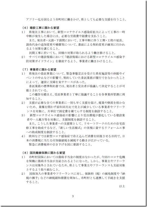 申入れ(ページ3).jpg