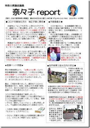 奈々子report(表).jpg