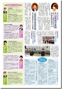 202008県議会報告(裏).jpg