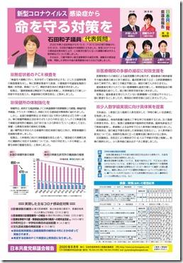 202008県議会報告(表).jpg