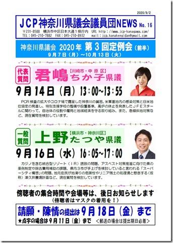 県議団NEWS-16.jpg