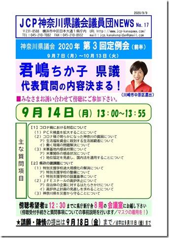 県議団NEWS-17.jpg