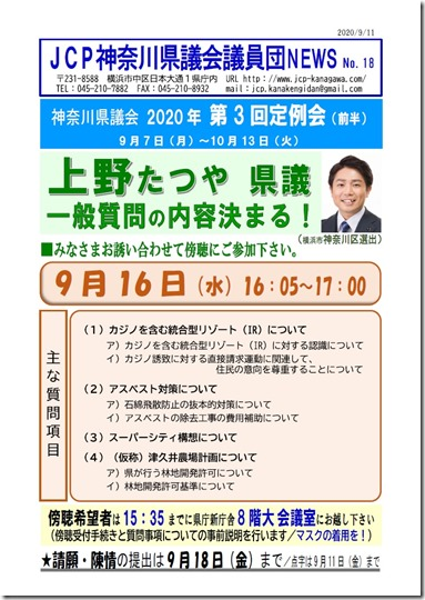 県議団news-18.jpg