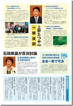 202011県議会報告(裏).jpg