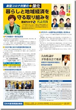 202011県議会報告(表).jpg