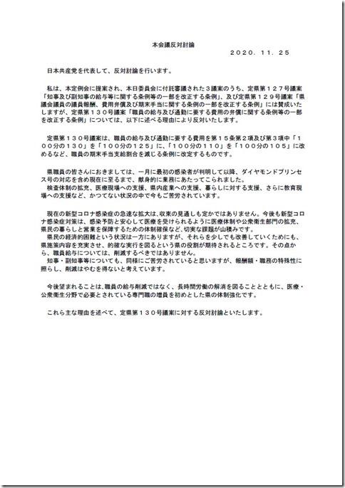 20201125君嶋反対討論.jpg