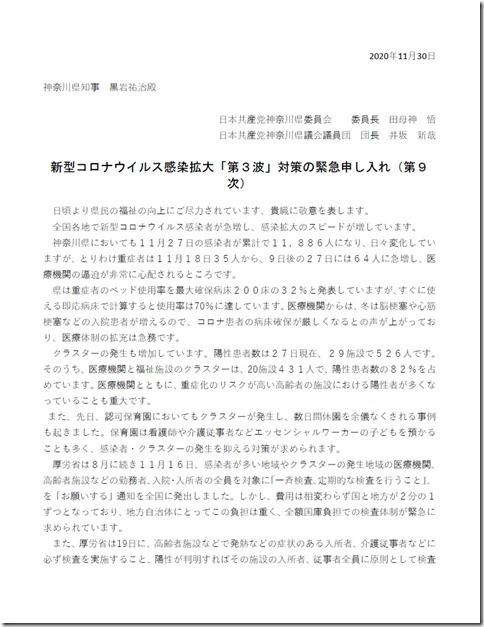 申入れ(ページ1).jpg