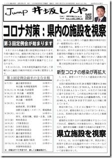 jump井坂しんや-16(表).jpg