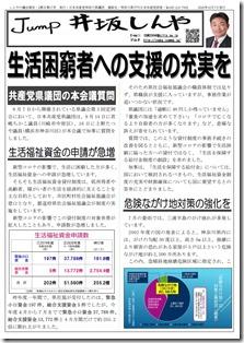 jump井坂しんや-17(表).jpg