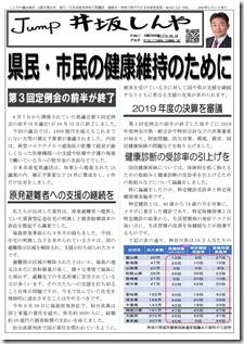 jump井坂しんや-18(表).jpg