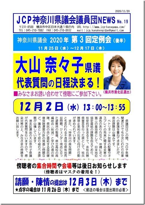 県議団news2-19.jpg