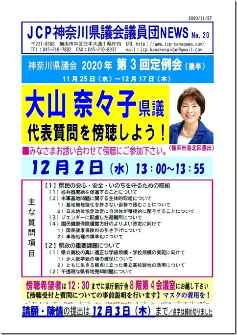 県議団news2-20.jpg