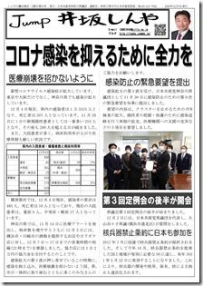 jump井坂しんや-19(表).jpg