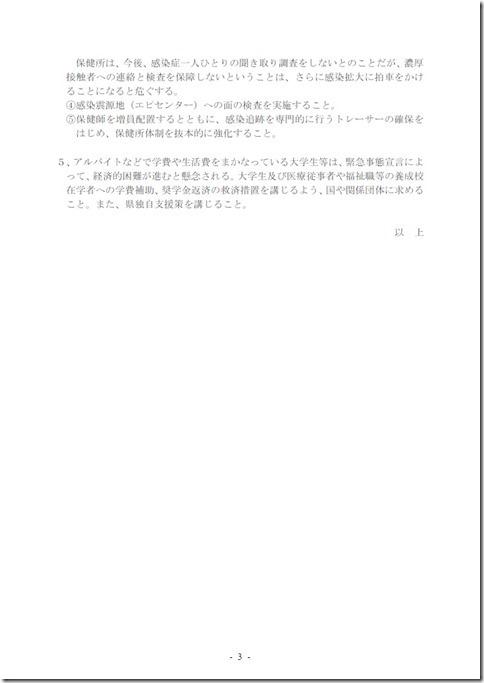 20210112-COVID-19-moushiire3