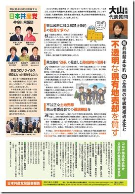 県議会報告2021年1・2月号(表).jpg