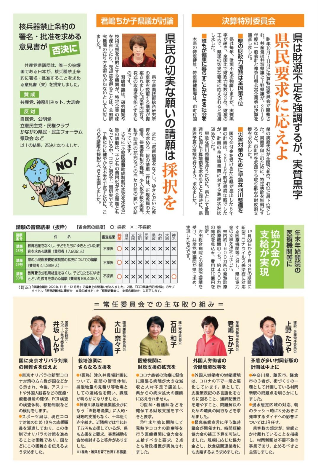 県議会報告2021年1・2月号(裏).jpg