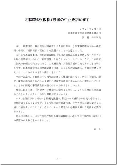 20210209村岡新駅(仮称)設置の中止を求めます.jpg