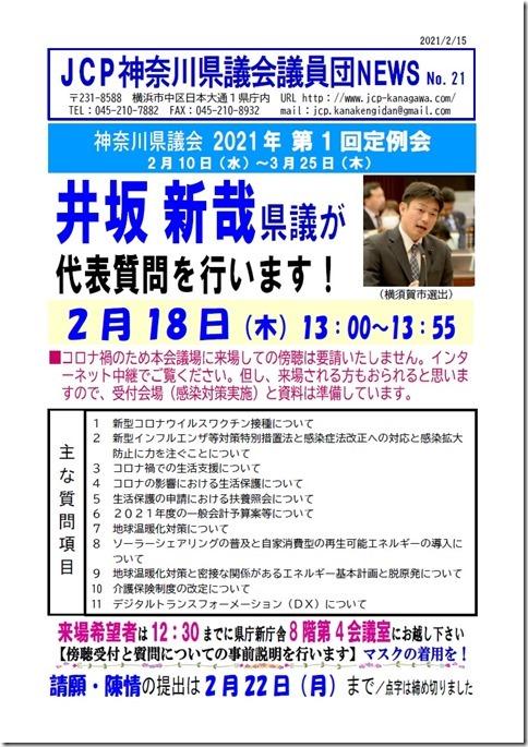 県議団news2-21.jpg
