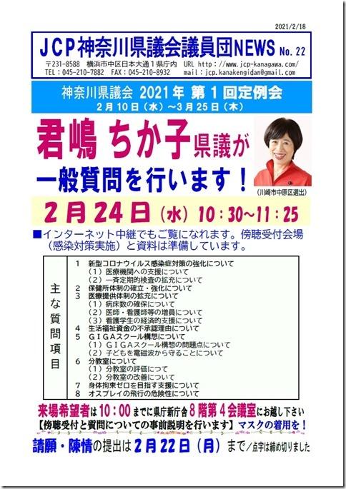 県議団news-22.jpg