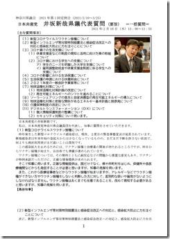 代表質問要旨(1).jpg